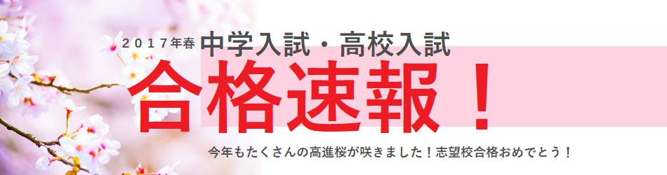 中学・高校入試 合格速報!