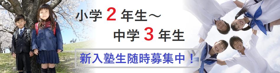 小学2年生~中学3年生 随時募集中