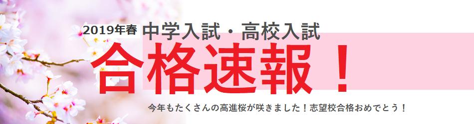 【2019春】中学入試・高校入試 合格速報!
